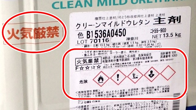 火気厳禁表示の付いた油性塗料の一斗缶のラベル