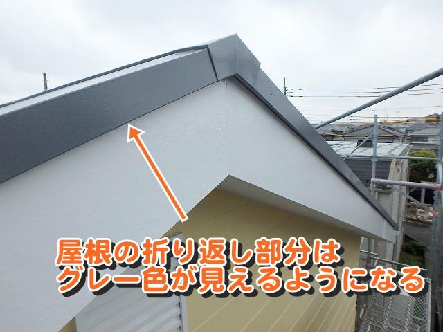 屋根の折り返し部分はグレー色が見えるようになる