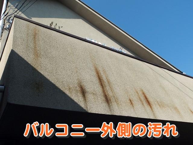 バルコニー外側の汚れ