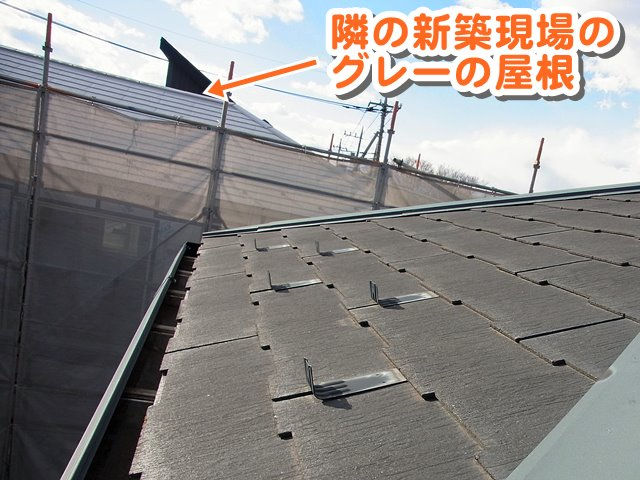 隣の現場のグレーの屋根が見えた