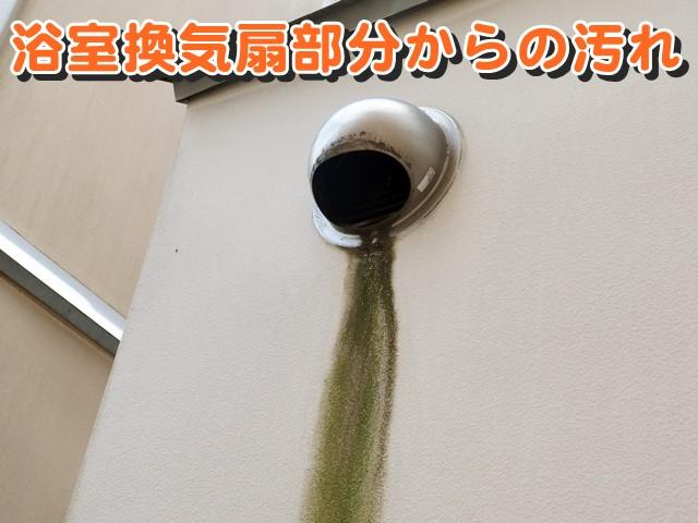 浴室換気扇部分からの汚れ