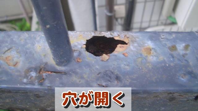 穴の開いた鉄部