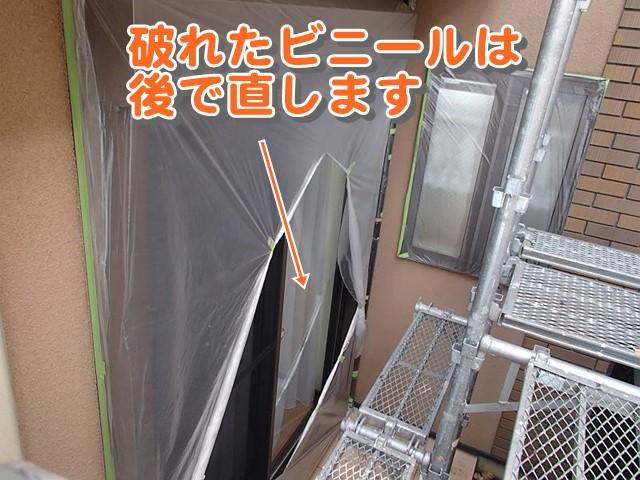 外壁塗装の養生を破ってしまった場合