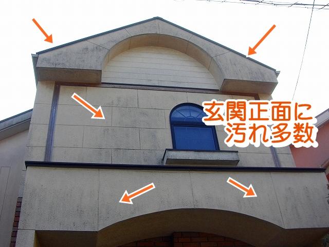 玄関正面が汚れたモノプラル外壁
