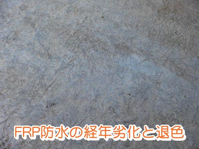 FRP防水の表面劣化と退色