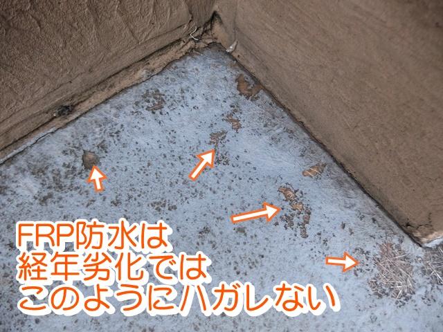 FRP防水は経年劣化でこのように剥がれない