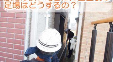 敷地が狭い場合に外壁塗装の足場はどうするの?