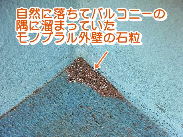 落ちた石粒がバルコニーの隅に溜まっている