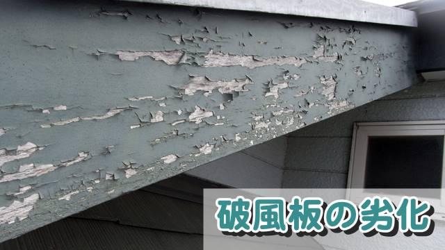 劣化して塗装が剥がれた破風板