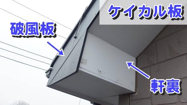 ケイカル板(破風板・軒裏)