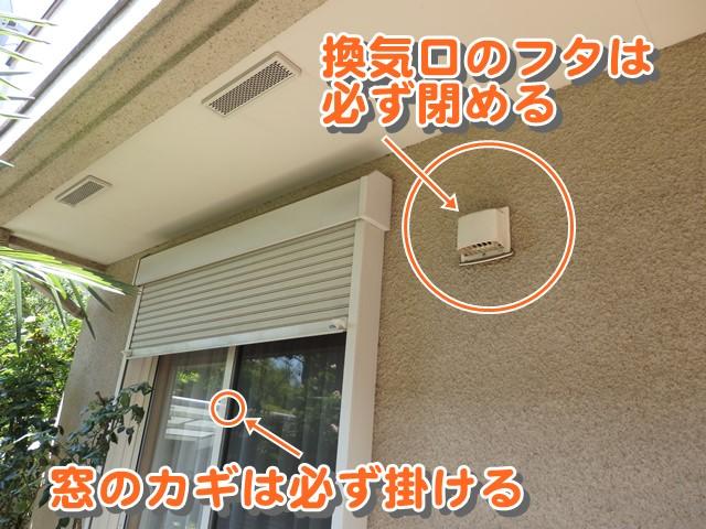 高圧洗浄の時は窓のカギと換気口の蓋に気をつける