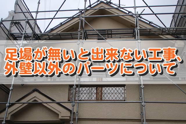 外壁と屋根以外で塗装が必要な家のパーツと劣化のポイント