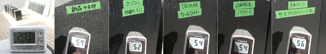 20120813花まるリフォーム遮熱塗料実証実験