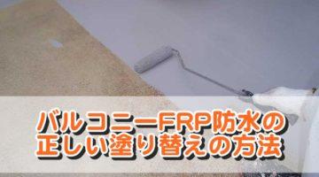 バルコニーFRP防水のメンテナンス①正しいトップコートの塗り替え方法