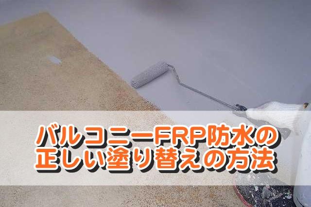 バルコニーFRP防水の正しい塗り替えの方法