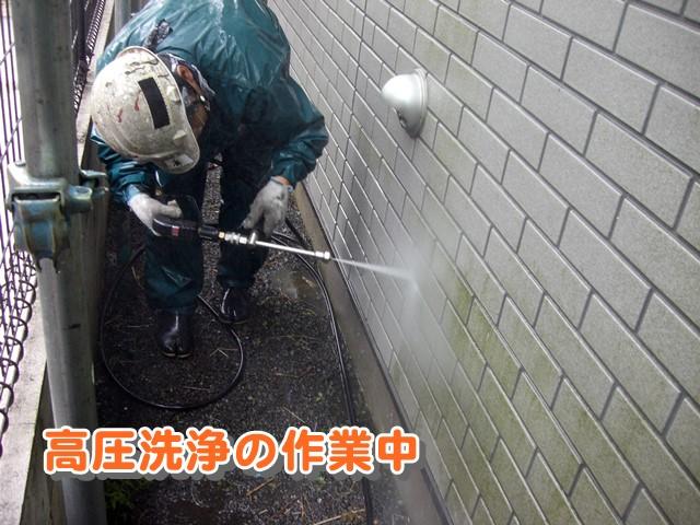 高圧洗浄の作業中