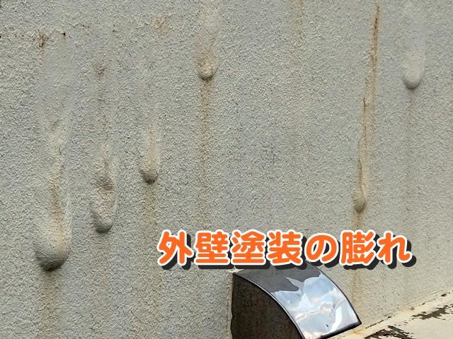 外壁塗装の膨れ