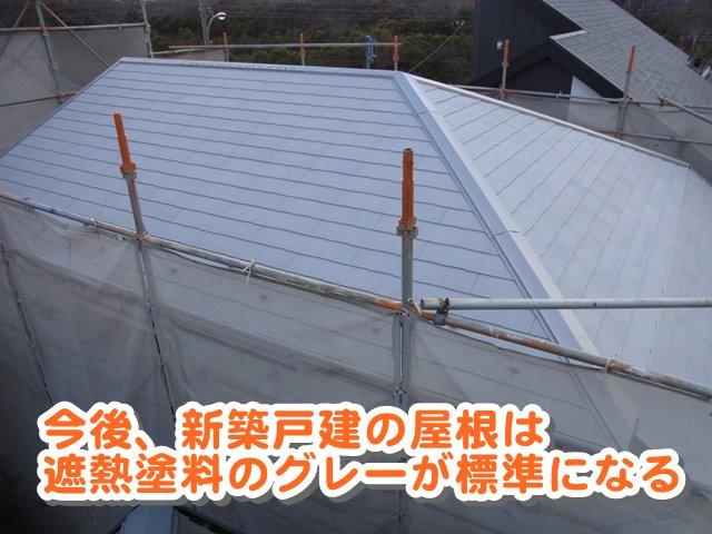 今後、新築戸建の屋根は遮熱塗料のグレーが標準になる