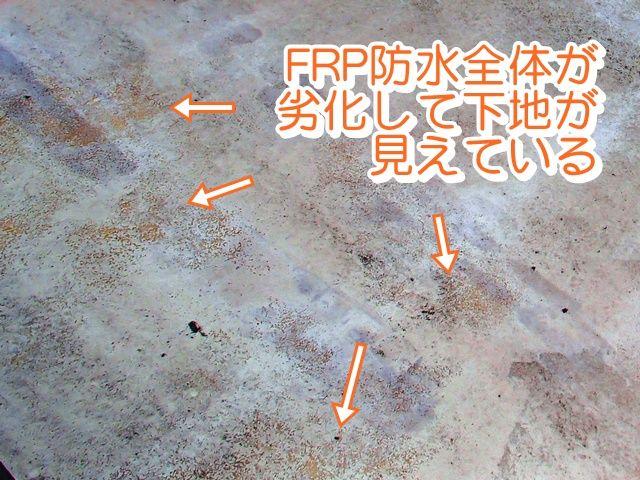 FRP防水のトップコート全体が劣化して下地が見えているバルコニーの床