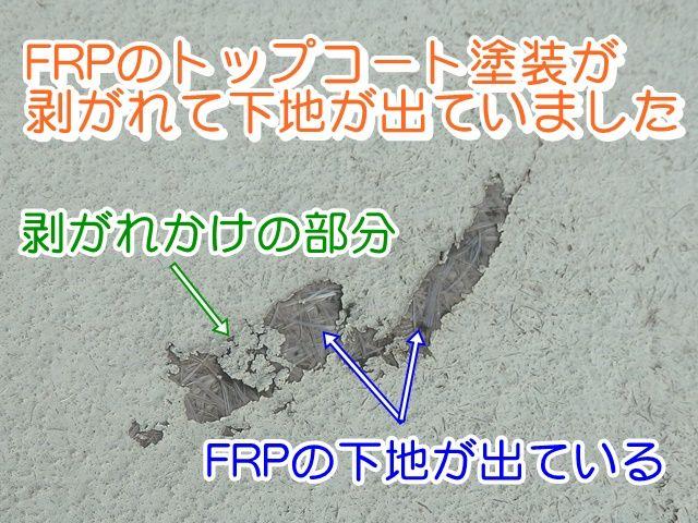 FRP防水の下地の剥がれ