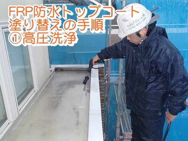 FRP防水トップコートの塗替え手順①高圧洗浄