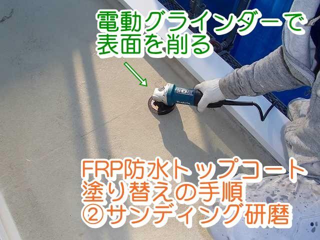 FRP防水トップコートの塗替え手順②表面研磨