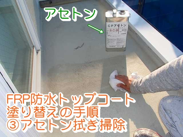 FRP防水トップコート塗り替えの手順 ③アセトン拭き掃除