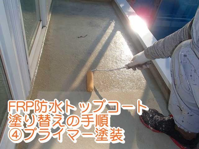 FRP防水トップコート塗り替えの手順 ④プライマー塗装 ジョリエースJU-70