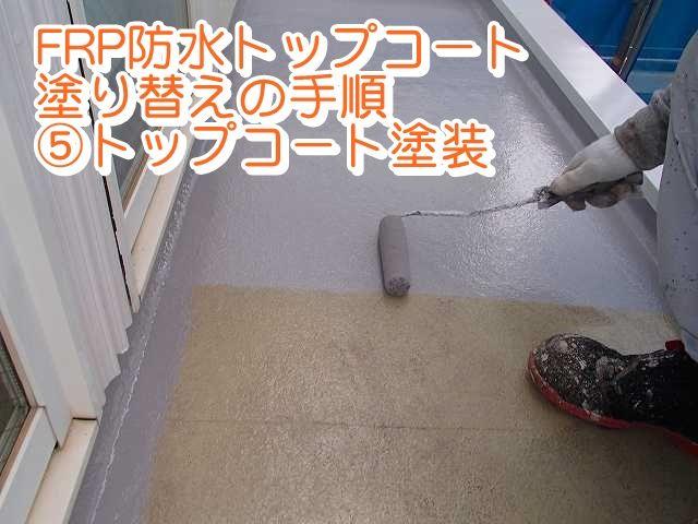 FRP防水トップコート塗り替えの手順⑤トップコート塗装ジョリエースJE-2090