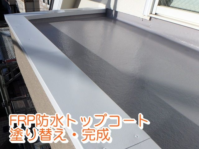 FRP防水トップコート塗り替え・完成ジョリエース
