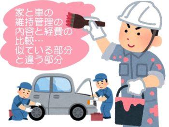 家と車の維持管理…似ている部分と違う部分