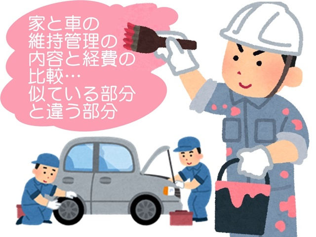 家・車の維持管理