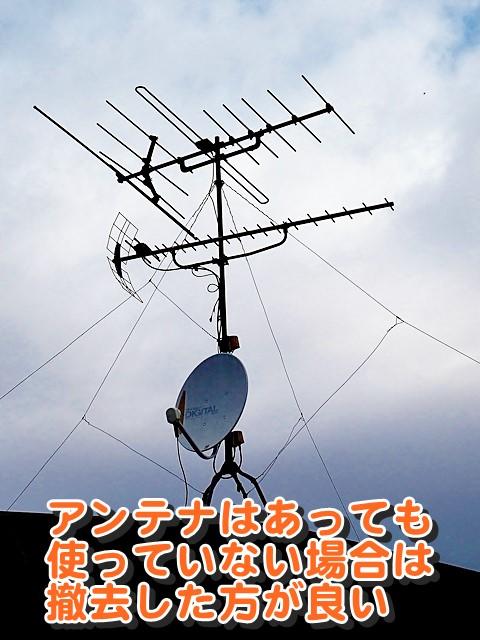 アンテナはあっても使っていない場合は撤去した方が良い