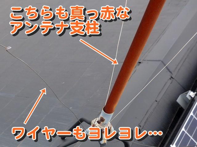 こちらも真っ赤なアンテナ支柱