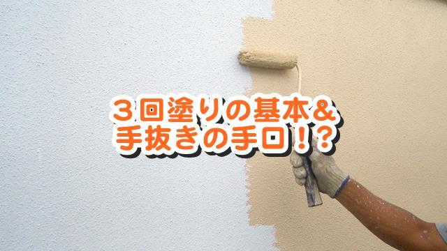 外壁3回塗りの基本とポイント:手抜きの手口も解説!