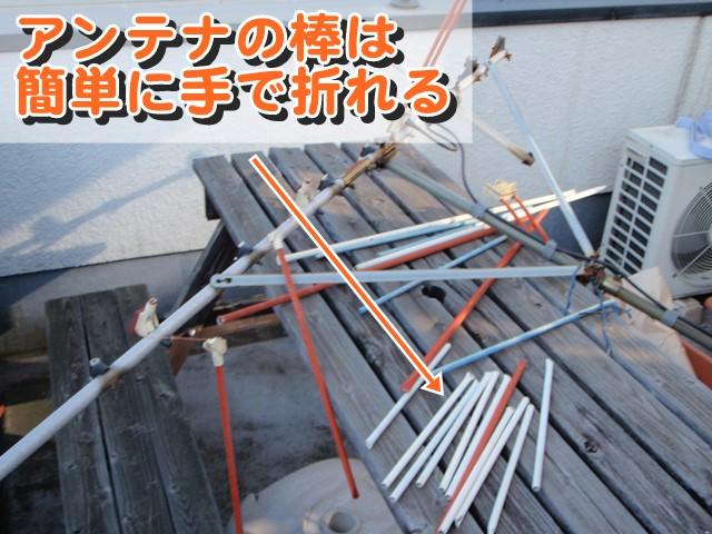 アンテナの棒は簡単に手で折れる