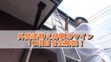 外壁塗替え時期のサイン10項目を全解説!