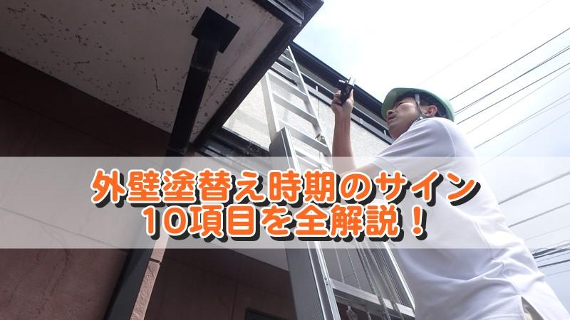 外壁塗替え時期のサイン10項目を全解説
