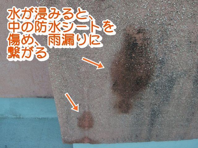 水が浸みたモノプラル外壁
