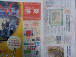 「リビング多摩10/14号」に無料小冊子プレゼントの記事が掲載中です!