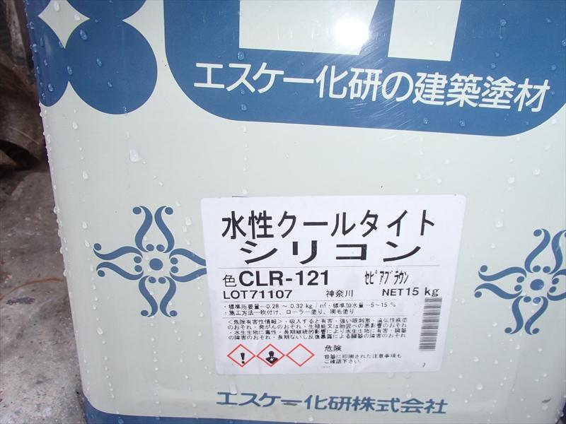 屋根はSK化研の水性クールタイトシリコンのセピアブラウン(CLR-121)を使用しました。