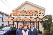 世田谷区のお客様から外壁塗装のご感想です(^_^)前回の業者に不満があったので