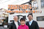 世田谷区のお客様から外壁塗装のご感想です(^_^)お隣の外壁塗装工事がご縁で!