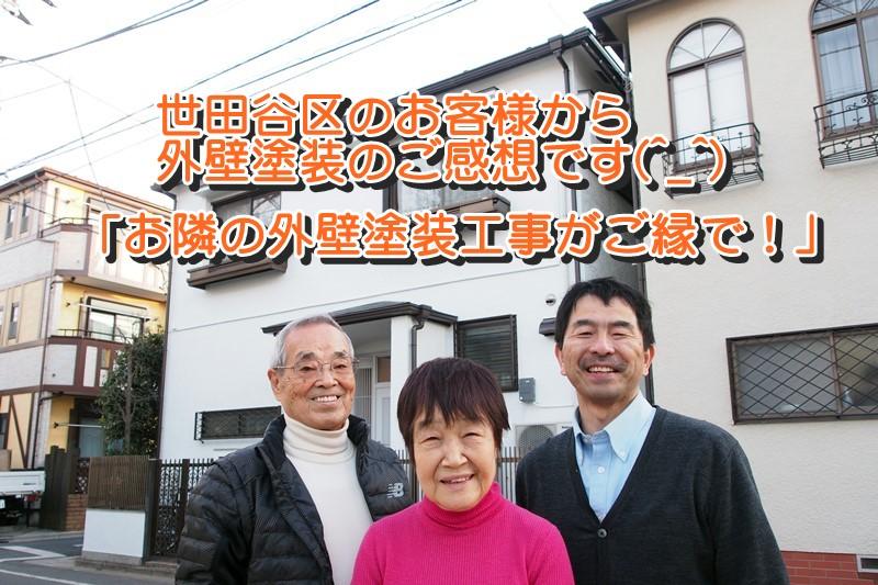 世田谷区K様と外壁塗装後の記念写真