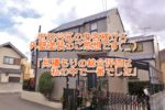 世田谷区のお客様から外壁塗装のご感想です(^_^)見積もりの総合評価は私の中で一番でした。