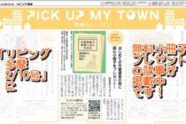 「リビング多摩2_10号」に無料小冊子プレゼントの記事が掲載中です!
