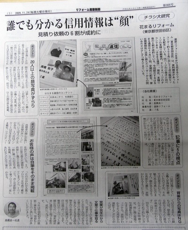 「リフォーム産業新聞」2009年11月24日発行
