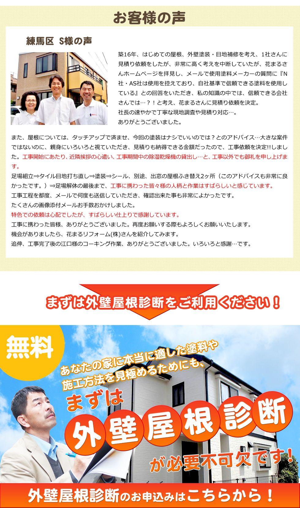 外壁と屋根の診断