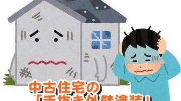 中古住宅の「手抜き外壁塗装」を予防する方法
