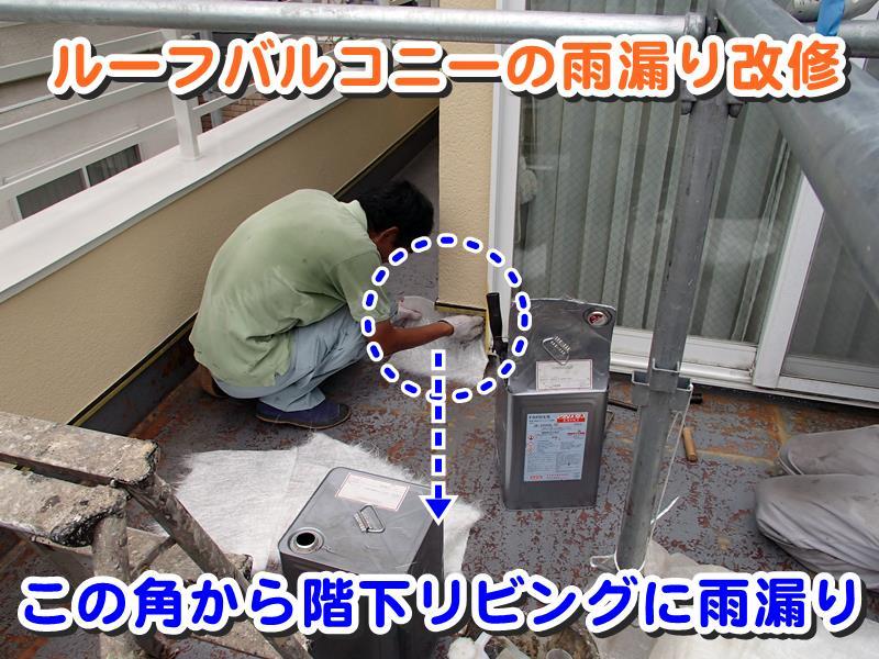 ルーフバルコニーの雨漏り改修